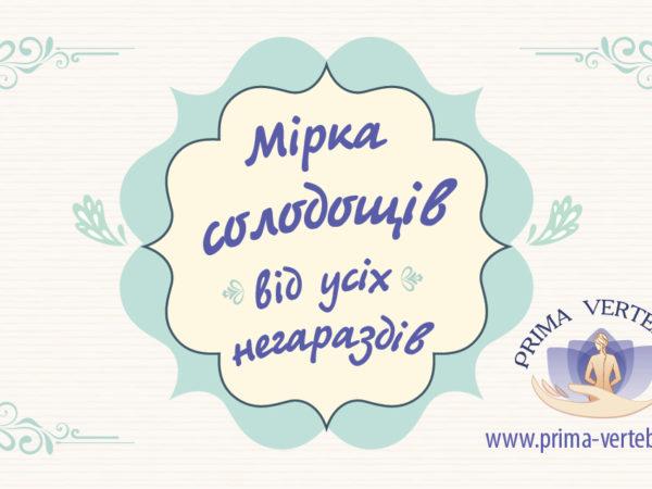 mirka solodoschiv